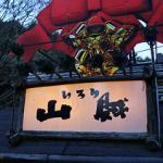 Yamaguchi Prefecture was close…!  A short trip to Sanzoku.