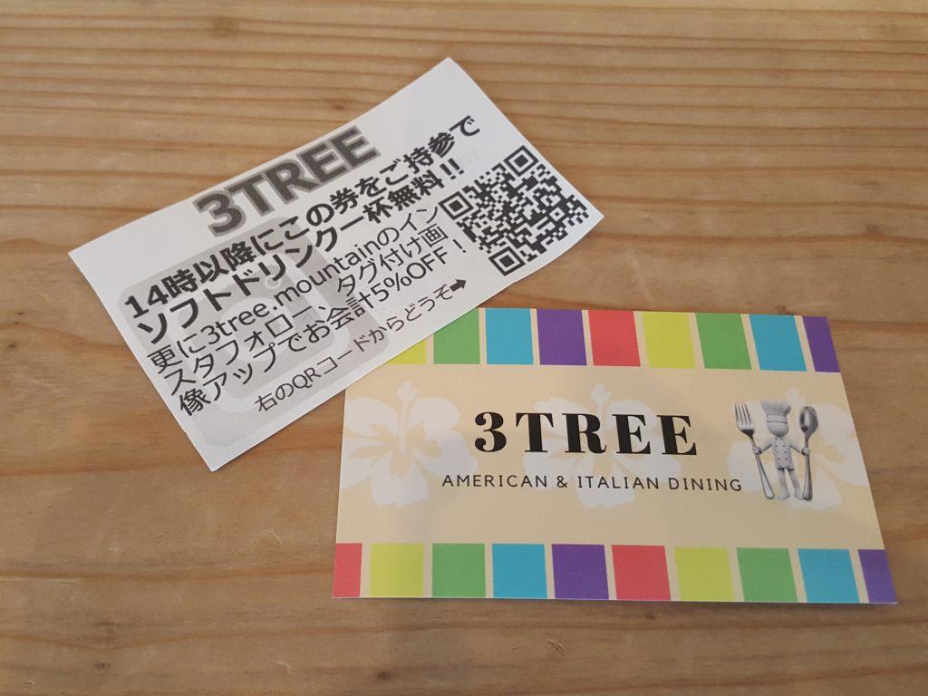 画像No.7 ラッキーチケット