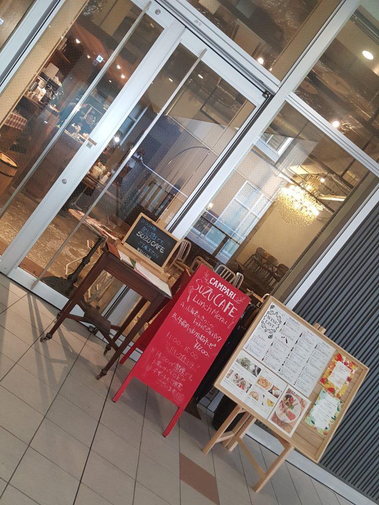 entrance of SUZU CAFE20180927_170120