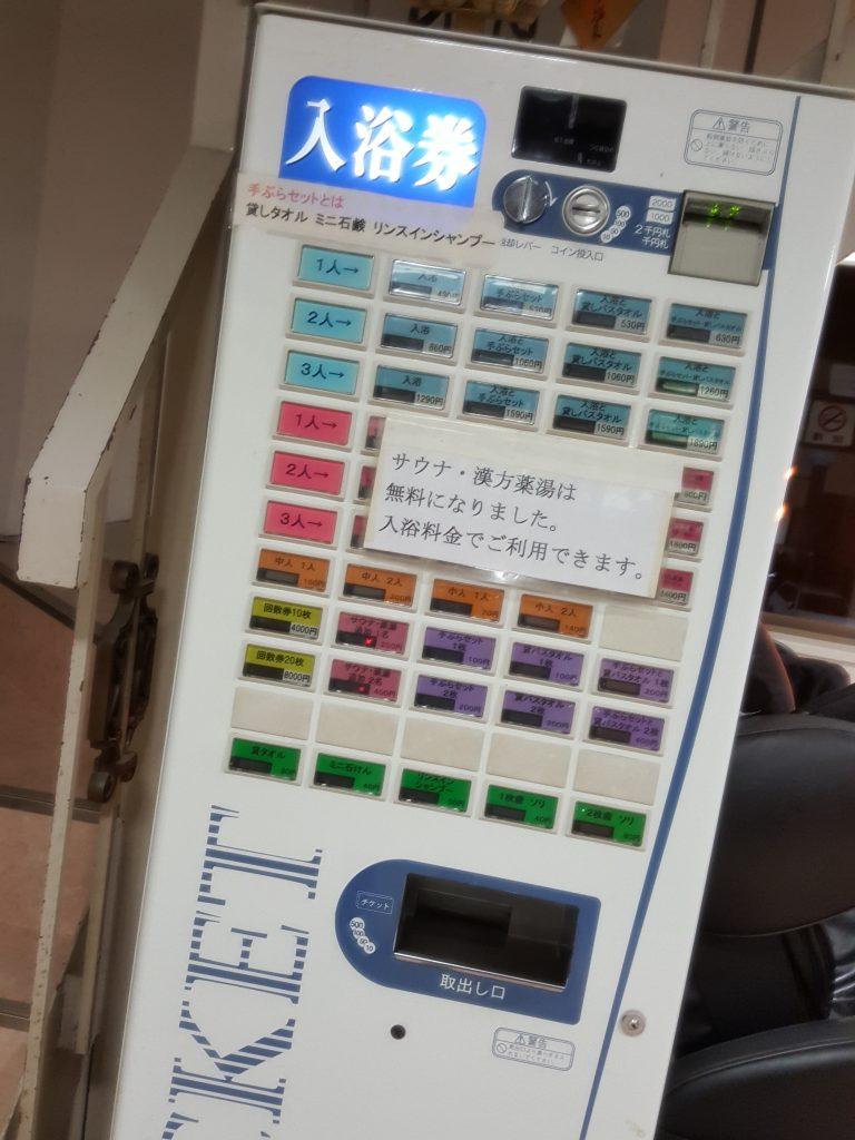 画像4 入浴券販売機