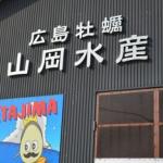 江田島ドライブ・後編