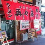 So Local: Chinese Restaurants of Hiroshima