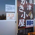 冬はやっぱり!!草津のかき小屋♪