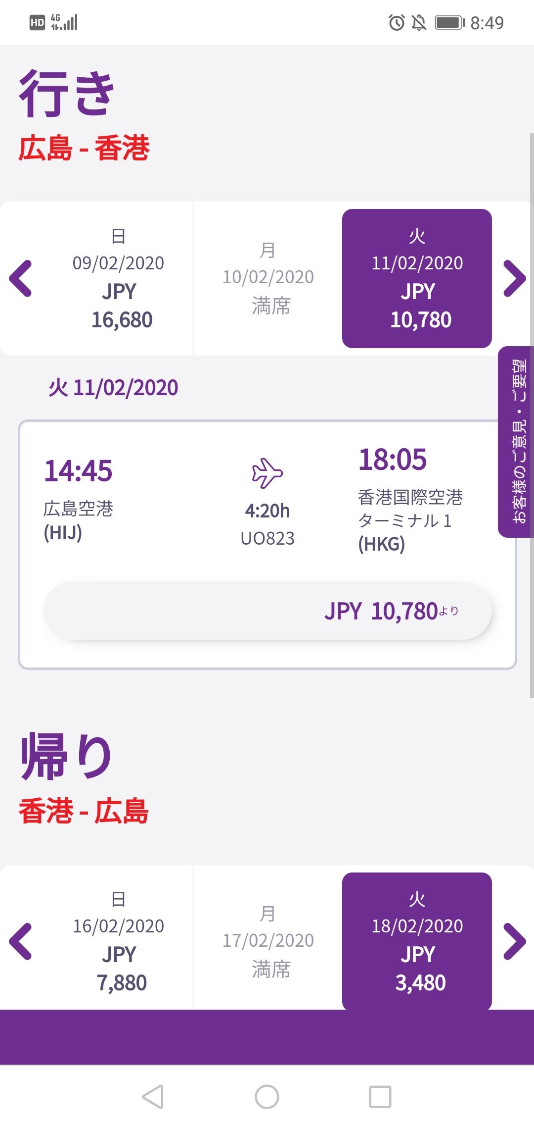 Screenshot_20200207_084921_com.android.chrome