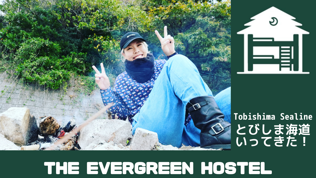 2020 summer THE EVERGREEN HOSTEL